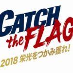 【パCSファイナル】西武VSソフトバンクのテレビ放送中継日程!ライブ配信は?