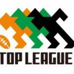 【ラグビートップリーグ2018/19】テレビ放送日程とネットライブ配信の視聴方法!