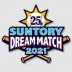 サントリードリームマッチ2021のテレビ放送&無料ライブ配信予定!