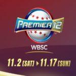 野球プレミア12のテレビ放送中継日程とライブ配信!メンバーは?