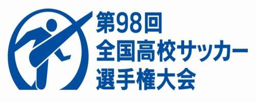 第98回高校サッカー選手権のテレビ放送&無料ライブ配信日程!優勝校予想!