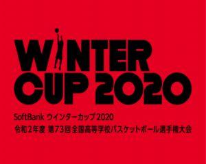 【高校バスケ】ウインターカップ2020のテレビ放送&無料ライブ配信日程!