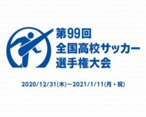 第99回高校サッカー選手権のTV放送&無料ライブ配信日程!優勝校予想!