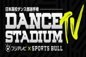 【ダンススタジアム2020全国大会】無料ライブ配信・TV放送日程!