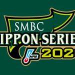 日本シリーズ2020のテレビ放送中継日程!ライブ配信は?無料は?