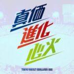 【ヤクルトスワローズ2021放送予定】テレビ中継&ネットライブ配信は?