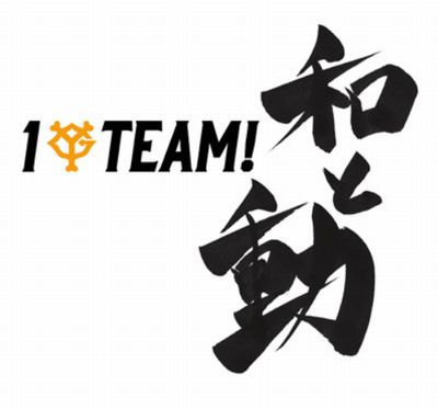 【巨人戦放送予定2021】テレビ中継・ライブ配信まとめ!無料は?