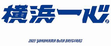【横浜DeNAベイスターズ戦2021】無料ネット中継&テレビ放送予定まとめ!