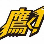 【ホークス放送予定2021】テレビ中継&ライブ配信日程!