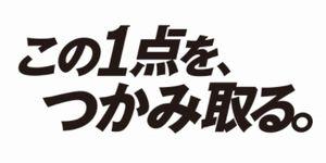 【千葉ロッテ放送予定2021】テレビ中継&ライブ配信まとめ!